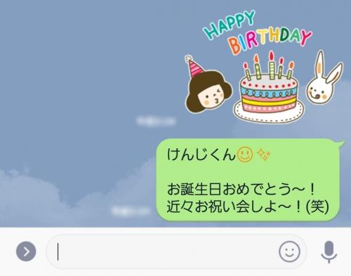 line 誕生 日 お祝い