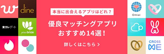 優良マッチングアプリおすすめ14選!